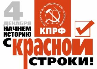 За перемены ради большинства! Отраслевые программы КПРФ по выводу России из кризиса
