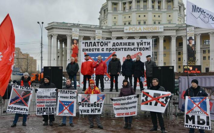 В Москве коммунисты поддержали дальнобойщиков