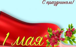 Призывы и лозунги к Дню международной солидарности трудящихся — 1 Мая