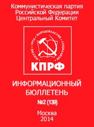 №2 (139) 2014