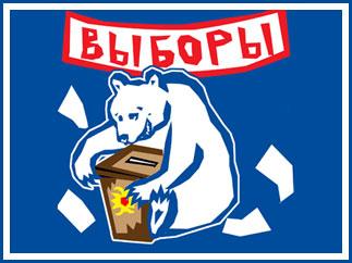 Аналитики сбросили «Единую Россию» с пьедестала