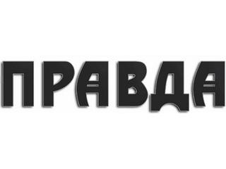 Постановление Президиума ЦК КПРФ «О 100-летии газеты «Правда»