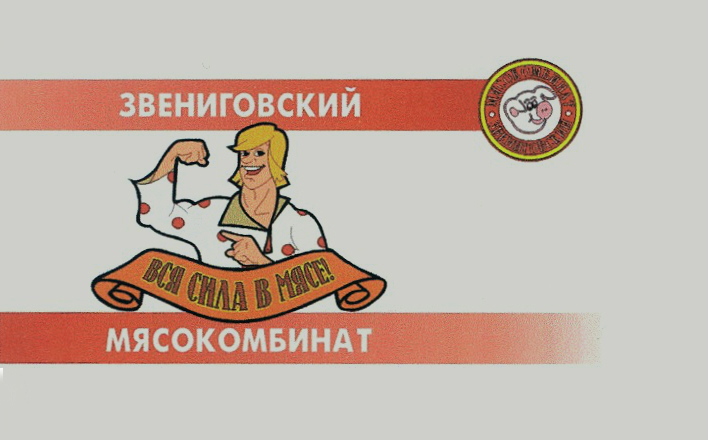 Народное предприятие вновь побеждает: «Звениговский» - первый на выставке IFFA