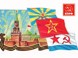 Поздравление Г.А.Зюганова с Днём Советской Армии и Военно-Морского Флота