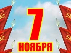 Призывы и лозунги Центрального Комитета КПРФ к 94-й годовщине Великой Октябрьской социалистической революции