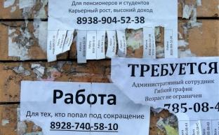 На дне. В России снова начала расти безработица