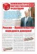 России - Правительство народного доверия