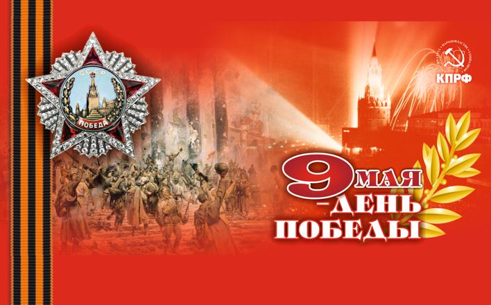 Поздравление Г.А.Зюганова с Днем Победы