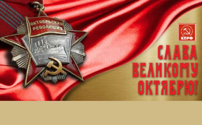 Будем настойчивы в движении по пути Великого Октября!