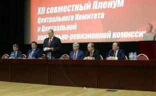 Информационное сообщение о работе XII (октябрьского) совместного Пленума ЦК и ЦКРК КПРФ