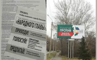 Выборы в Хакасии хотят сорвать
