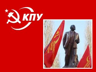 Обращение киевских коммунистов к жителям города-героя Киева