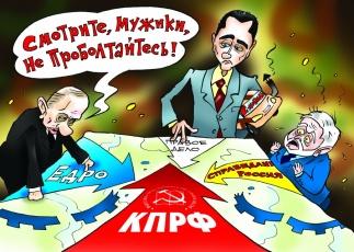 Россияне назвали реальные политические силы в стране