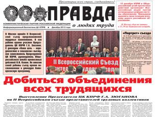 Декабрьский спецвыпуск газеты «Правда»