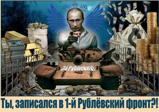 Каждого 3-го хабаровчанина зачислили в Народный фронт?