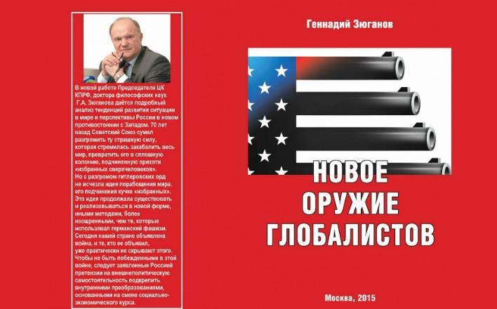 Однополярный мир России не нужен