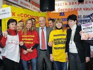 «Справедливость – восстановим!» Г.А. Зюганов принял участие в съезде дольщиков России