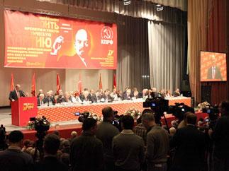 Решения XV Съезда КПРФ