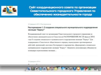 Начал работу сайт Городского Совета Севастополя