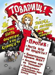 22 сентября - всероссийская акция протеста
