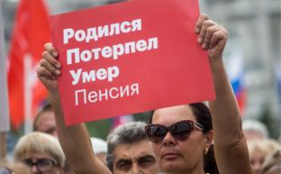 Протесты против пенсионной реформы продолжаются