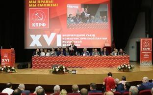 К народной власти – вместе с КПРФ!