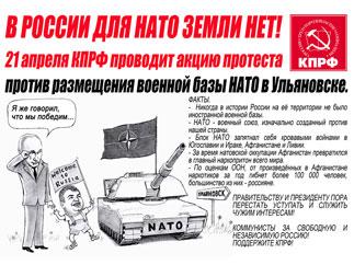 В России для НАТО земли НЕТ!