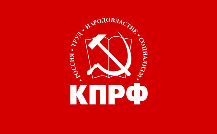 Призывы и лозунги ЦК КПРФ к массовым акциям 7 ноября 2018 года