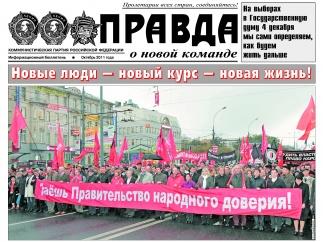 """Октябрьский спецвыпуск """"Правды"""""""