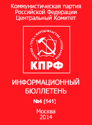 №4 (141) 2014