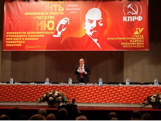 Информационное сообщение о работе I пленума ЦК КПРФ