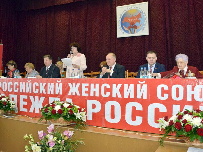 Информационное сообщение о работе IV Съезда общероссийского общественного движения «Всероссийский женский союз – Надежда России»