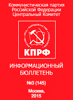 №3 (145) 2015