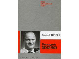 Геннадий Зюганов. Политическая биография