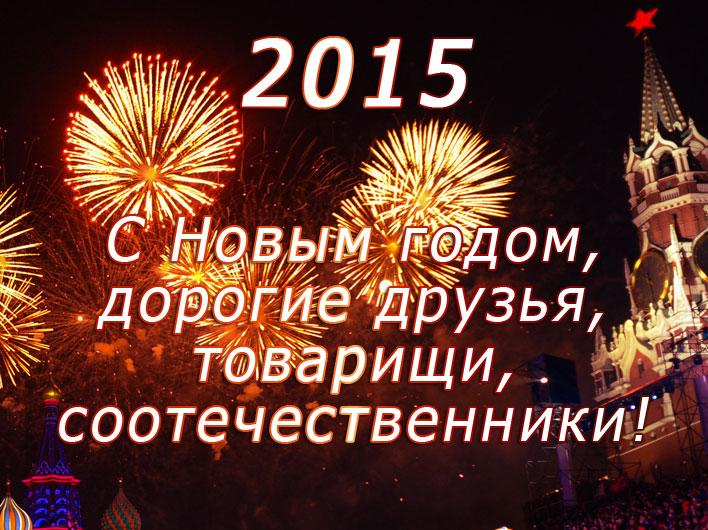 Новогоднее поздравление Председателя ЦК КПРФ Г.А.Зюганова