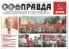 """Спецвыпуск газеты """"Правда"""", август 2018"""