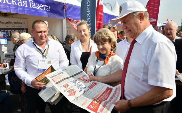 Праздник прессы в Москве