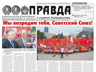 Мы возродим тебя, Советский Союз!