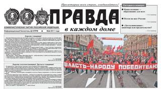 """Вышел специальный выпуск газеты """"Правда"""""""