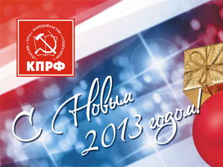 Г.А. Зюганов: С Новым 2013 годом!