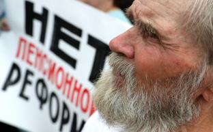 «Пенсионная «реформа» — вызов обществу»