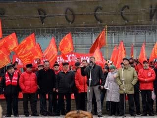 Митинг КПРФ в столице: социализм победит!