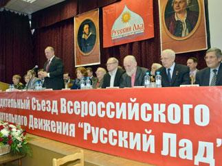 На съезде в Москве учреждено движение «Русский Лад»