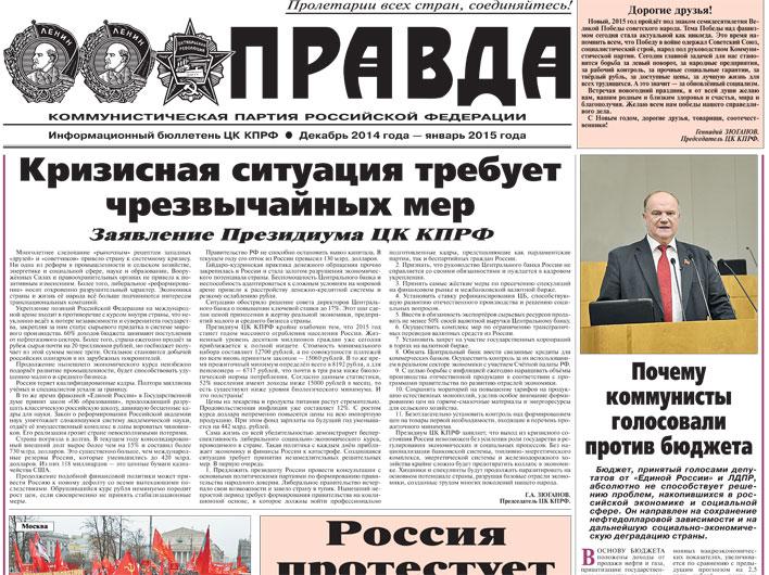"""Декабрьский спецвыпуск """"Правды"""""""