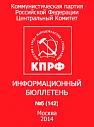 №5 (142) 2014
