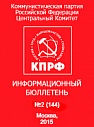 №2 (144) 2015
